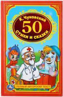 Книга Умка Стихи и сказки / 9785506008378 (Чуковский К.) -
