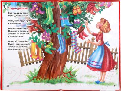 Книга Умка Стихи и сказки / 9785506008378 (Чуковский К.)