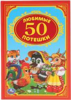 Книга Умка Любимые потешки / 9785506008385 -