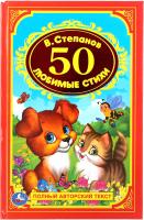Книга Умка 50 любимых стихов / 9785506017783 (Степанов В.) -