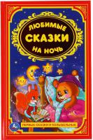 Книга Умка Любимые сказки на ночь / 9785506009276 -