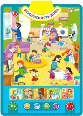 Развивающая игра Азбукварик Говорящий плакат. Безопасность / 4680019281209