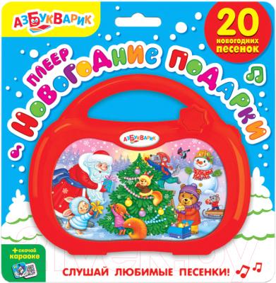 Развивающая игрушка Азбукварик Плеер. Новогодние подарки / 4680019280868