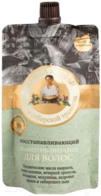 Шампунь для волос Рецепты бабушки Агафьи Банька Агафьи Питание Восстанавливающий