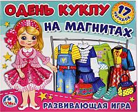 Развивающая игрушка Умка Одень куклу. Блондинка / 4690590138465 -