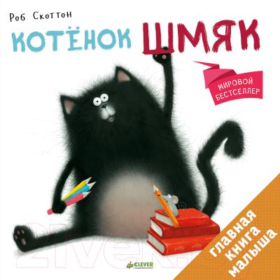 Книга CLEVER Котёнок Шмяк / 9785919825524
