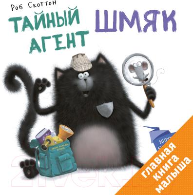 Книга CLEVER Тайный агент Шмяк / 9785919826309