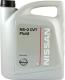 Трансмиссионное масло Nissan NS-2 CVT Fluid / KE90999945R (5л) -