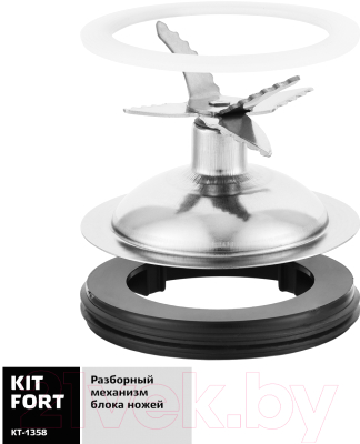 Блендер стационарный Kitfort KT-1358