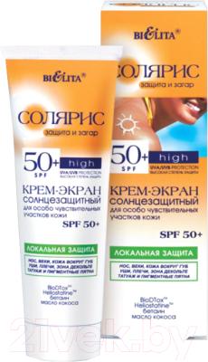 Крем солнцезащитный Belita Солярис SPF50+ для особо чувств. участков кожи локальная защита (75мл)