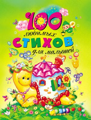 Книга Росмэн 100 любимых стихов для малышей недорого