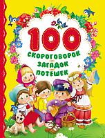 Книга Росмэн 100 скороговорок, загадок, потешек (Чуковский К., Мазнин И., Токмасова И.) -