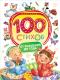 Книга Росмэн 100 стихов от рождения до года (Лагздынь Г., Орлова А. и др.) -