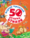 Книга Росмэн 50 лучших стихов (Чуковский К.) -