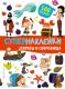 Развивающая книга Эксмо Супернаклейки. Пираты и сокровища (500 наклеек) -