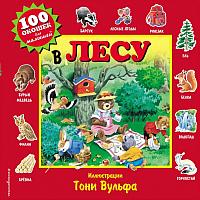 Развивающая книга Эксмо 100 окошек для малышей. В лесу -