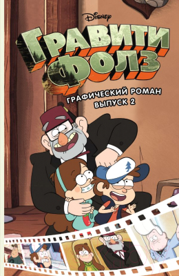 Комикс Эксмо Гравити Фолз. Графический роман