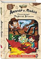 Книга Эксмо Диппер и Мэйбл. Сокровища Пиратов Времени -