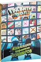 Книга Эксмо Гравити Фолз. Коллекция коротких комиксов -
