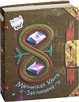 Книга Эксмо Звездная принцесса и силы зла. Магическая книга заклинаний -