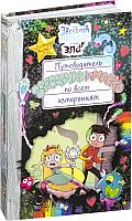 Книга Эксмо Путеводитель Звездочки и Марко по всем измерениям (9785699993185) -