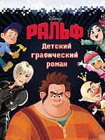 Книга Эксмо Детский графический роман Ральф (Феррари А.) -