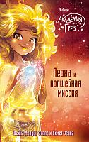 Книга Эксмо Леона и волшебная миссия (Зеппа Ш., Зеппа А.) -