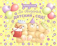 Фотоальбом Эксмо До свиданья, детский сад! -