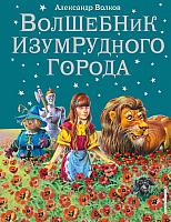 Книга Эксмо Волшебник Изумрудного города (Волков А.) -
