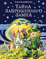 Книга Эксмо Тайна заброшенного замка (Волков А.) -