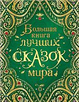 Книга Росмэн Большая книга лучших сказок мира (Андерсен Х.-К., Гауф В., Шварц Е.) -