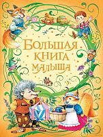 Книга Росмэн Большая книга малыша -