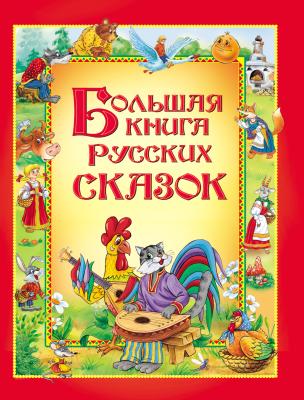 Книга Росмэн Большая книга русских сказок