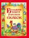 Книга Росмэн Большая книга русских сказок -