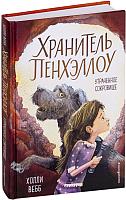 Книга Эксмо Утраченное сокровище (Вебб Х.) -