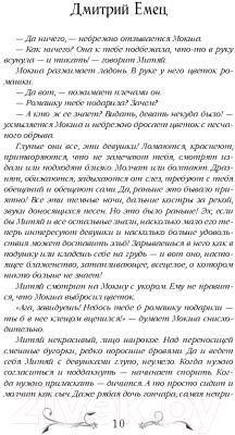 Книга Эксмо Замороженный мир (Емец Д.)