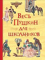 Книга Росмэн Весь Пушкин для школьников (Пушкин А.) -