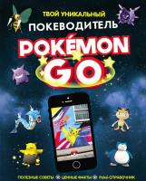 Книга Росмэн Pokemon Go. Твой уникальный покеводитель -