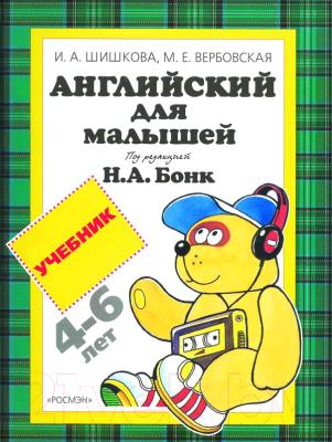 Учебное пособие Росмэн Английский для малышей