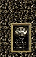 Книга Росмэн Рассказы о Шерлоке Холмсе (Дойл А.) -