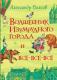 Книга Росмэн Волшебник Изумрудного города и все-все-все (Волков А.) -
