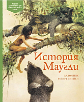 Книга Махаон История Маугли (Киплинг Р.) -