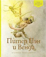 Книга Махаон Питер Пэн и Венди (Барри Дж.) -