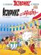 Книга Махаон Астерикс Гладиатор (Госинни Р.) -