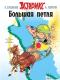 Комикс Махаон Астерикс. Большая петля (Госинни Р.) -