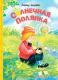 Книга Махаон Солнечная полянка (Линдгрен А.) -