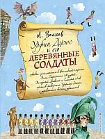 Книга Эксмо Урфин Джюс и его деревянные солдаты / 9785699963577 (Волков А./Власова А.) -