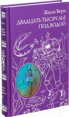 Книга Эксмо Двадцать тысяч лье под водой