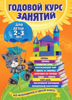 Развивающая книга Эксмо Годовой курс занятий: для детей 2-3 лет проводим время вместе для детей 2 3 лет