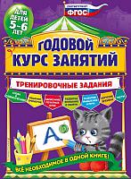 Книга Эксмо Годовой курс занятий. Тренировочные задания для детей 5-6 лет (Волох А.) -